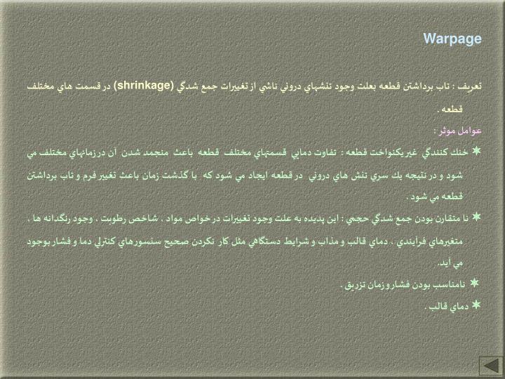 Warpage