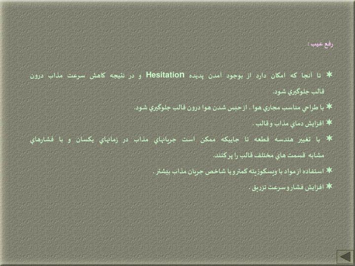رفع عيب :