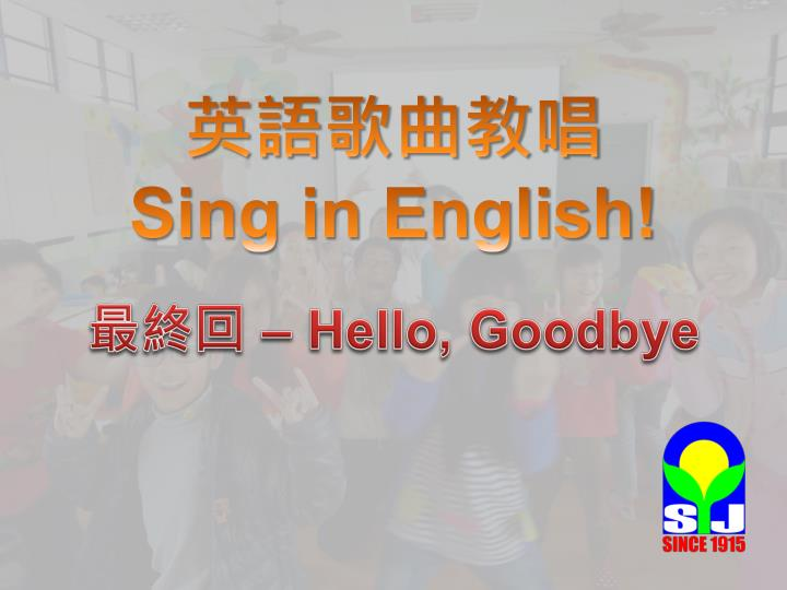 Sing in english