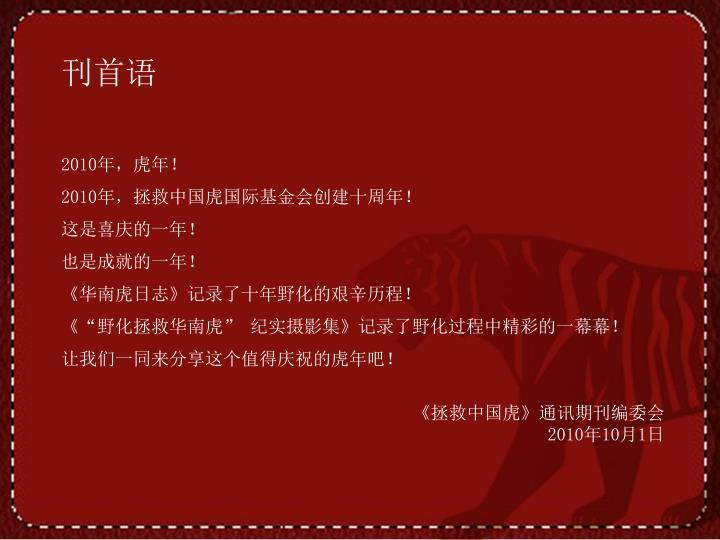 不知不觉,又是夏日,炎热的天气阻挡不住我们关注拯救中国虎的心。
