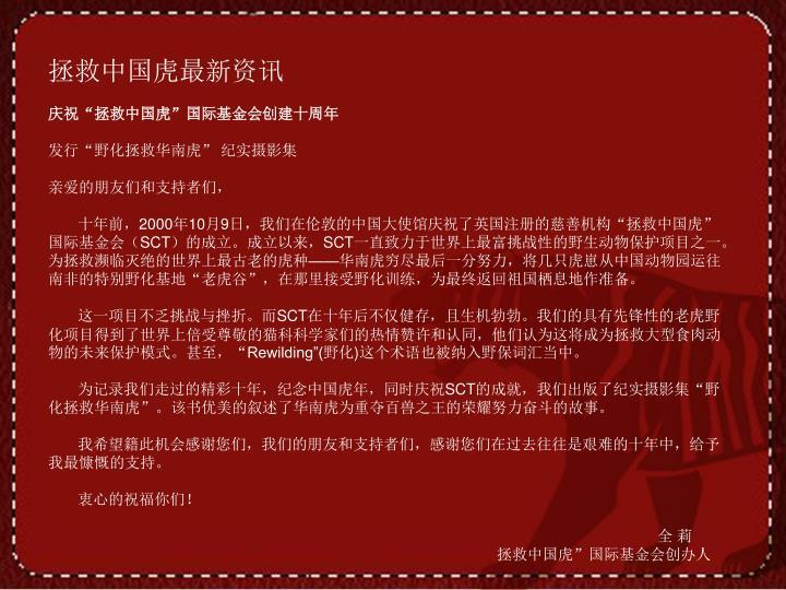 拯救中国虎最新资讯