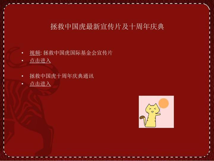 拯救中国虎最新宣传片及十周年庆典