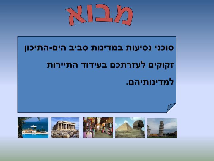 סוכני נסיעות במדינות סביב הים-התיכון זקוקים לעזרתכם בעידוד התיירות למדינותיהם.