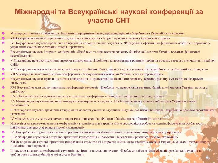 Міжнародні та Всеукраїнські наукові конференції за участю СНТ