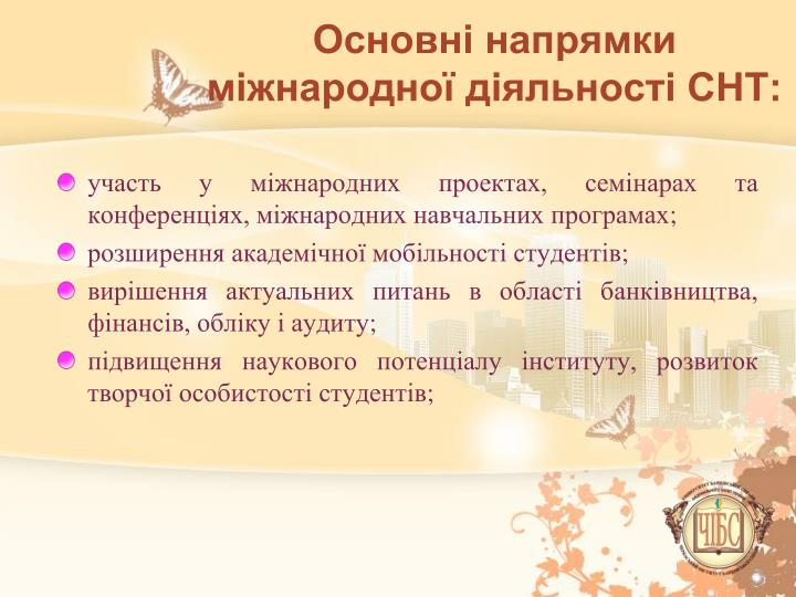 Основні напрямки міжнародної діяльності СНТ: