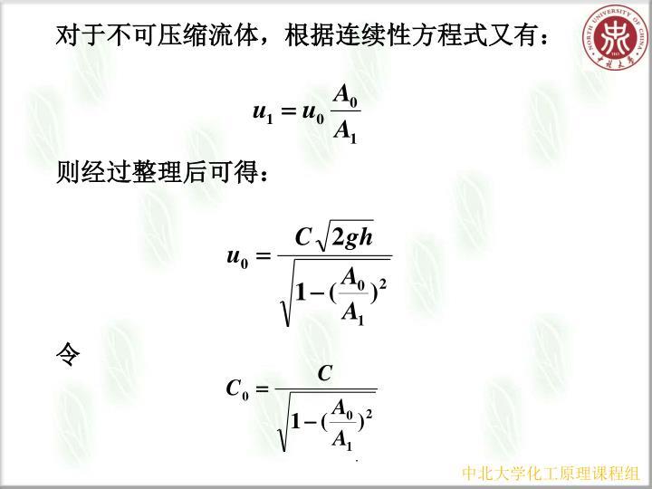 对于不可压缩流体,根据连续性方程式又有: