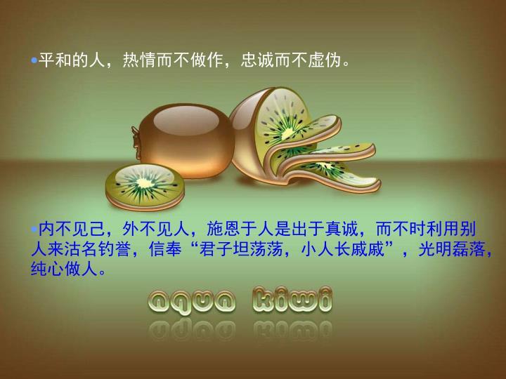 平和的人,热情而不做作,忠诚而不虚伪。