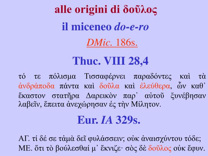 alle origini di δοῦλος