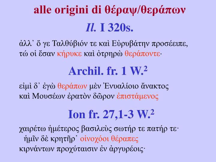 alle origini di θέραψ/θεράπων