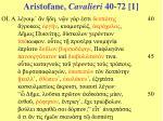 aristofane cavalieri 40 72 1