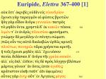 euripide elettra 367 400 1