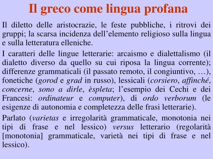 Il greco come lingua profana