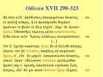 odissea xvii 290 323