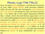 platone leggi 776b 778a 2