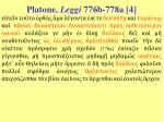 platone leggi 776b 778a 4