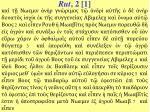 rut 2 1