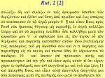 rut 2 2