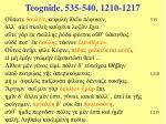 teognide 535 540 1210 1217