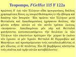 teopompo fgrhist 115 f 122a