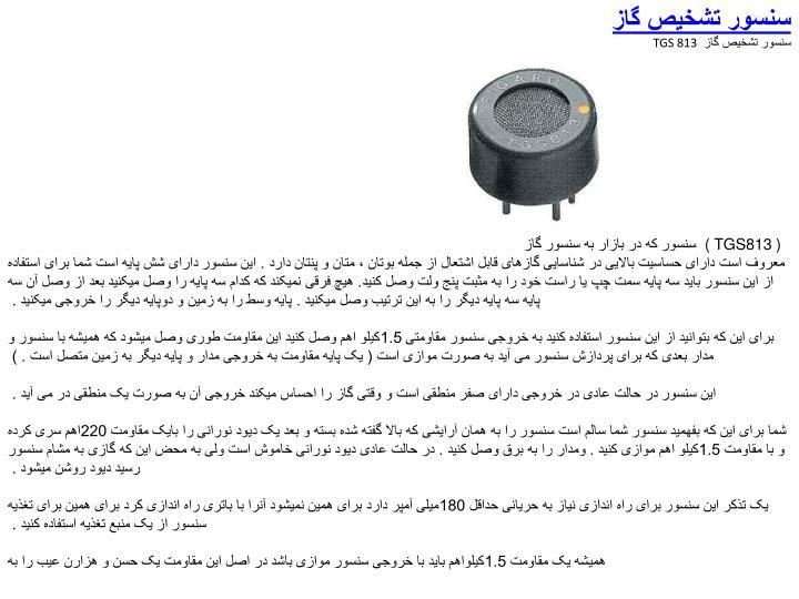 سنسور تشخیص گاز