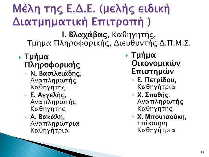 Μέλη της Ε.Δ.Ε. (μελής ειδική Διατμηματική Επιτροπή )