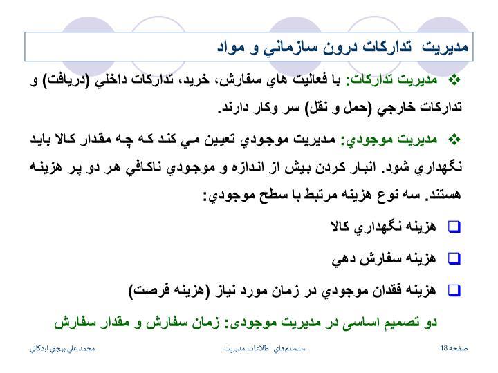 مديريت  تداركات درون سازماني و مواد