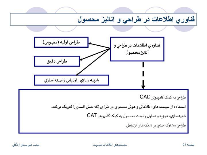 فناوري اطلاعات در طراحي و آناليز محصول
