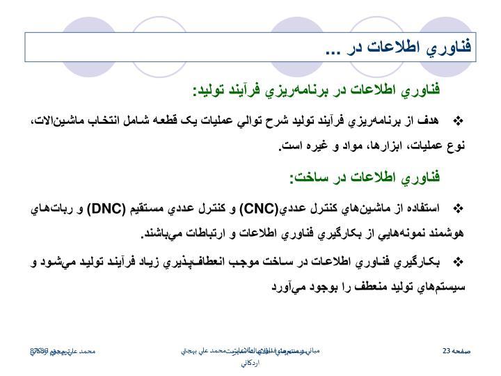 فناوري اطلاعات در ...