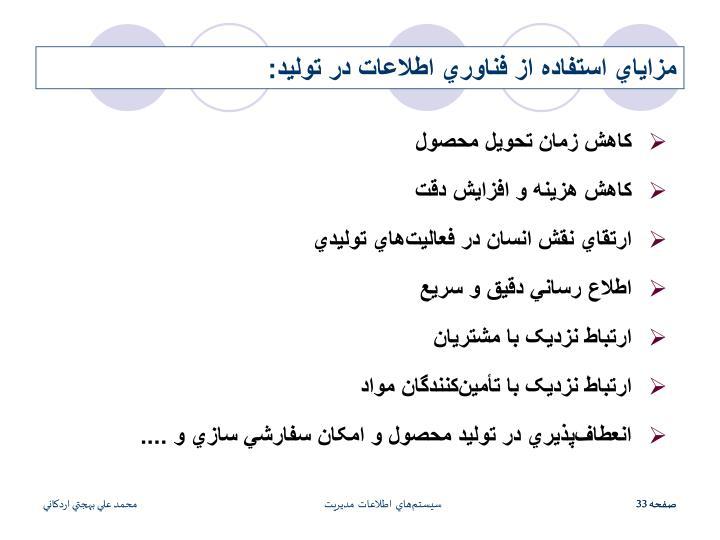 مزاياي استفاده از فناوري اطلاعات در توليد: