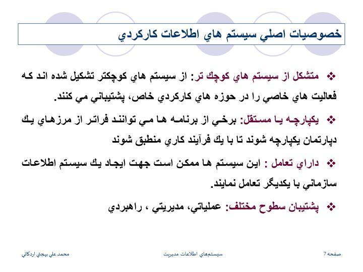 خصوصيات اصلي سيستم هاي اطلاعات كاركردي
