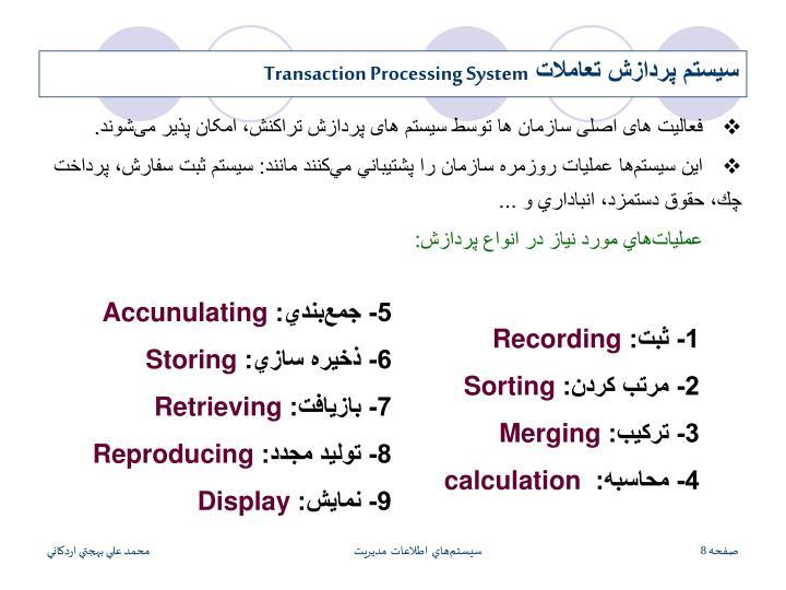 سیستم پردازش تعاملات