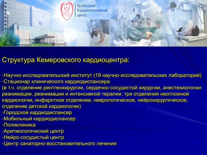 Структура Кемеровского кардиоцентра: