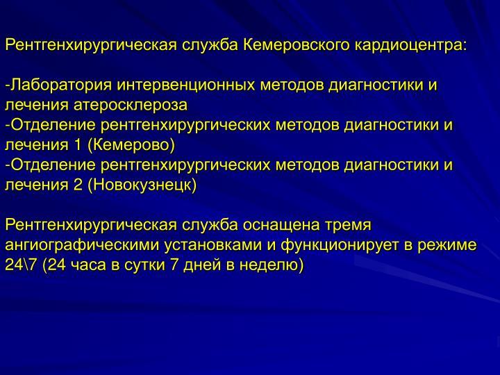 Рентгенхирургическая служба Кемеровского кардиоцентра: