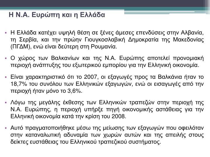 Η Ν.Α. Ευρώπη και η Ελλάδα