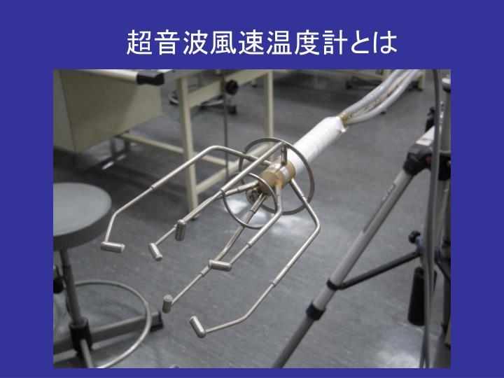 超音波風速温度計とは