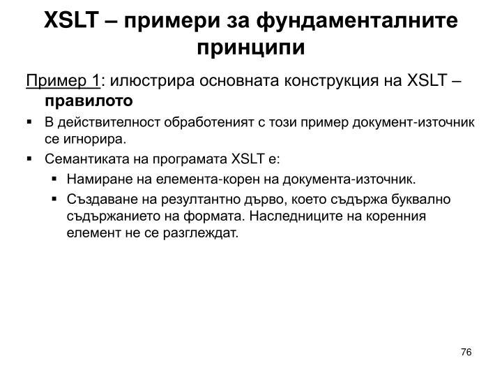 XSLT –