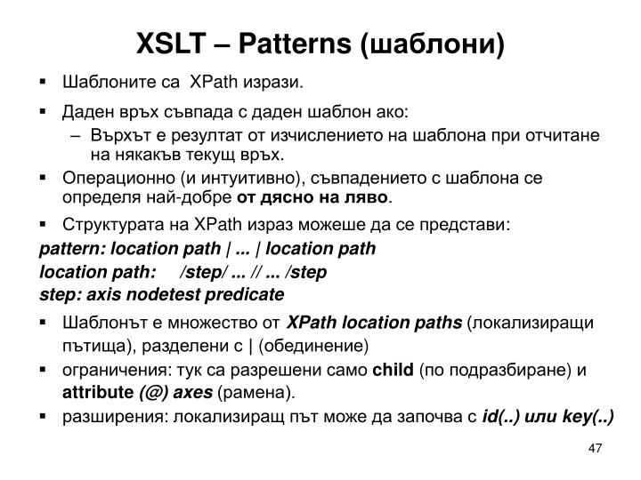 XSLT – Patterns