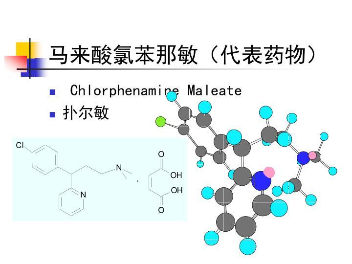 马来酸氯苯那敏(代表药物)