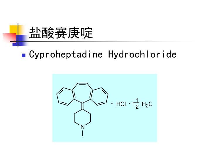 盐酸赛庚啶
