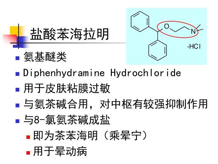 盐酸苯海拉明