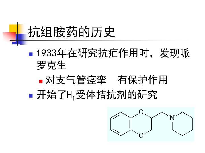 抗组胺药的历史
