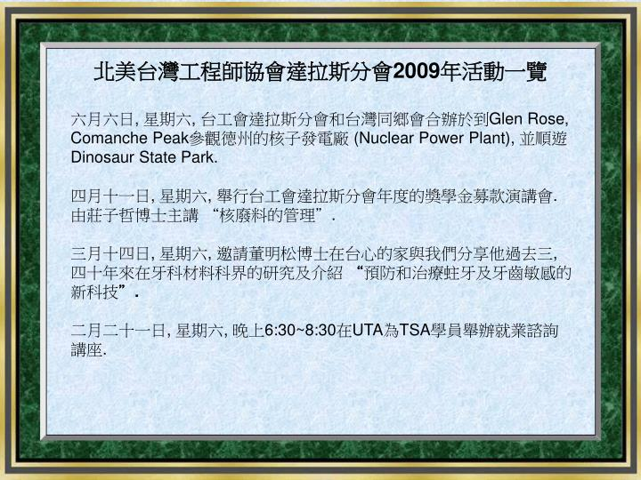 北美台灣工程師協會達拉斯分會