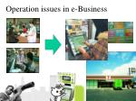operation issues in e business