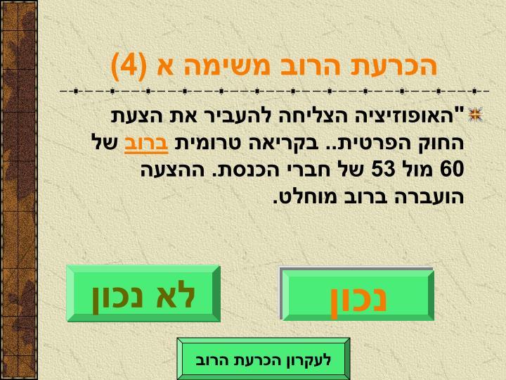 הכרעת הרוב משימה א (4)