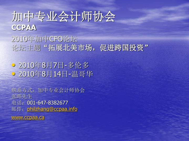 加中专业会计师协会