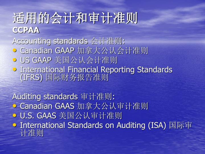 适用的会计和审计准则
