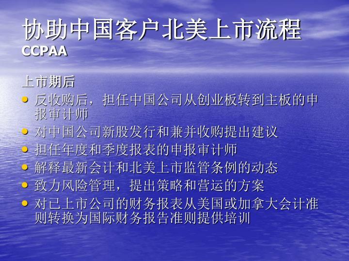 协助中国客户北美上市流程