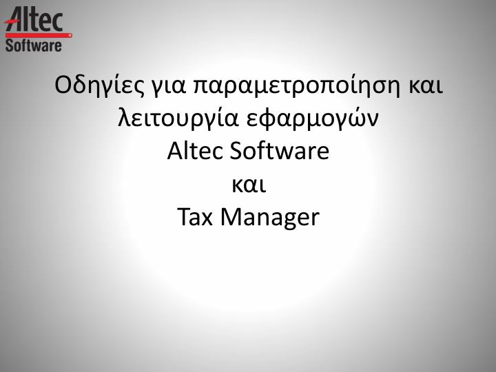 Altec software tax manager