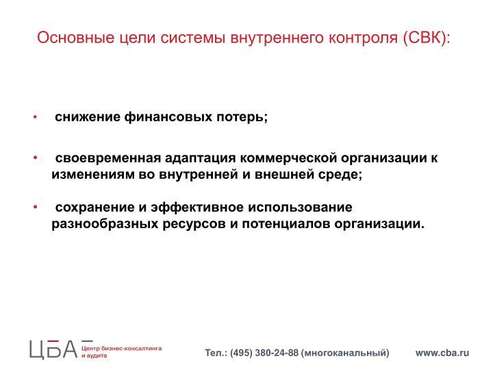 Основные цели системы внутреннего контроля (СВК):