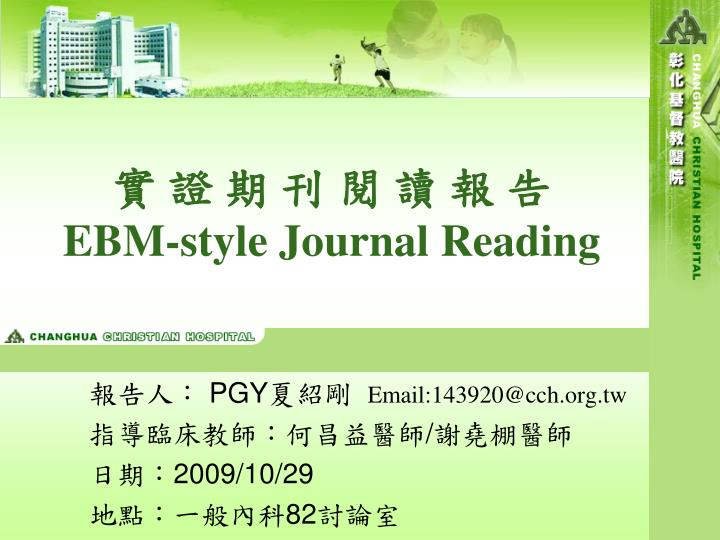 Ebm style journal reading